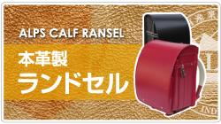 本革製 ランドセル